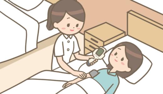 楽しく簡単に覚える医療英会話集 (バイタルサイン)