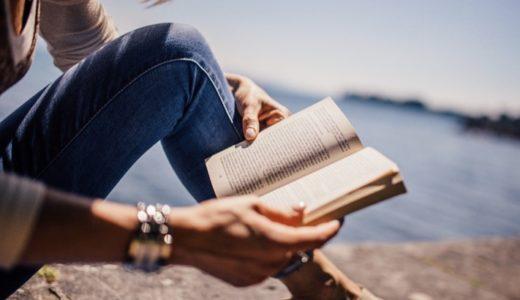 20代で貯金に悩む私が読んで良かった本