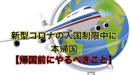 シンガポールから日本へ帰国!やることリストまとめてみた