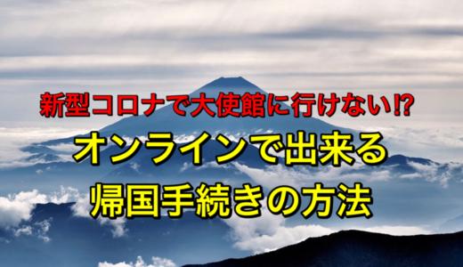 シンガポールから日本へ帰国【日本国大使館での手続き】