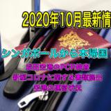 新型コロナ対策中にシンガポールから日本へ帰国【2020年10月情報】