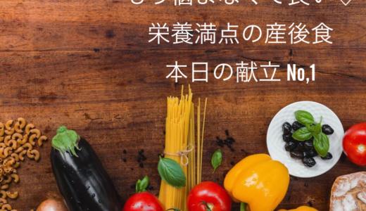 ママの献立作りをお助け♡日本人産褥ナニーが作る産後食 No,1