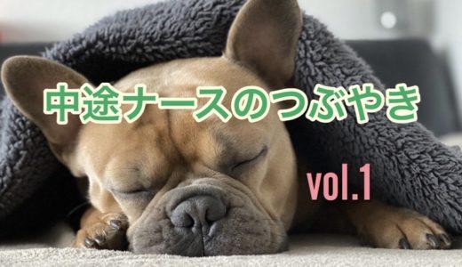中途ナースのつぶやき【ブランク2年から病棟復帰への道vol.1】