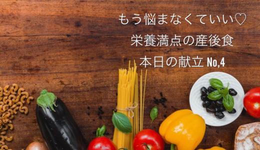ママの献立作りをお助け♡日本人産褥ナニーが作る産後食 No,4