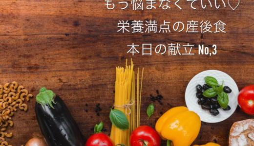 ママの献立作りをお助け♡日本人産褥ナニーが作る産後食 No,3
