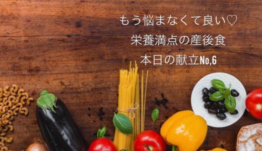ママの献立作りをお助け♡日本人産褥ナニーが作る産後食 No,6