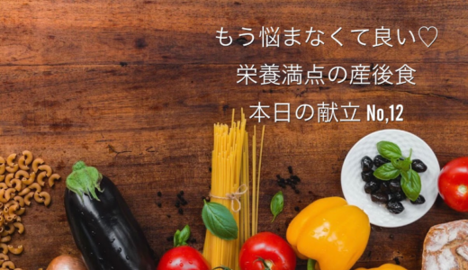 ママの献立作りをお助け♡日本人産褥ナニーが作る産後食 No,12