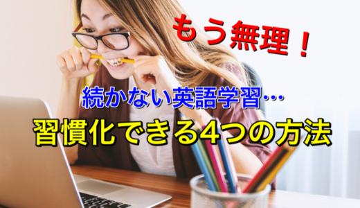 続かない英語学習を習慣化する4っの方法