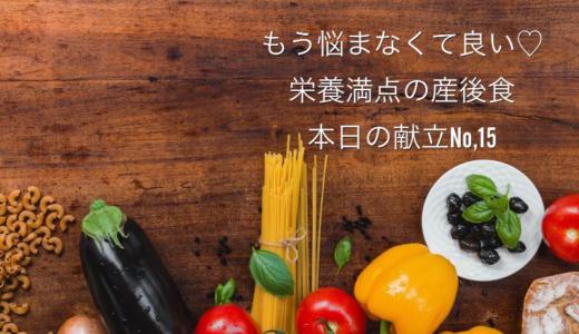 産後のママの献立作りをお助け♡日本人産褥ナニーが作る産後食 No,15