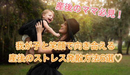 産後のママ必見!産後うつ・イライラ・ストレスを解消する気分転換の方法6選